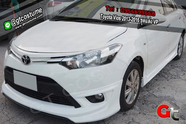 แต่งรถ Toyota Vios 2013-2016 ชุดแต่ง VP
