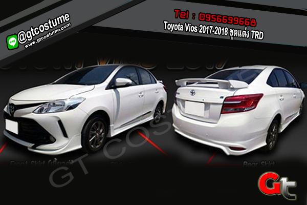 แต่งรถ Toyota Vios 2017-2018 ชุดแต่ง TRD