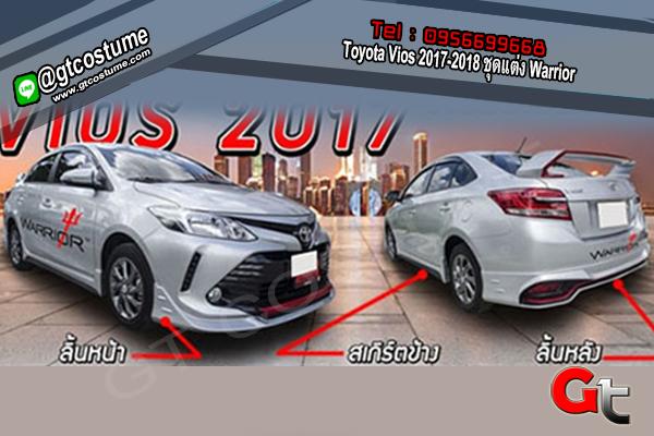 แต่งรถ Toyota Vios 2017-2018 ชุดแต่ง Warrior