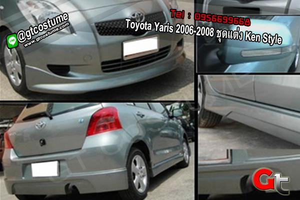 แต่งรถ Toyota Yaris 2006-2008 ชุดแต่ง Ken Style