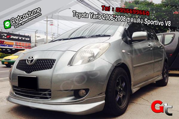 แต่งรถ Toyota Yaris 2006-2008 ชุดแต่ง Sportivo V8