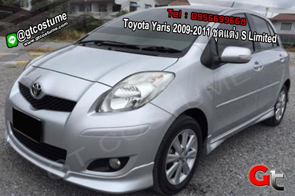 แต่งรถ Toyota Yaris 2009-2011 ชุดแต่ง S Limited