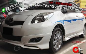 แต่งรถ Toyota Yaris 2009-2011 ชุดแต่ง Sportivo V6