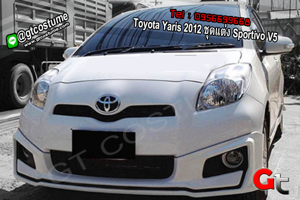 แต่งรถ Toyota Yaris 2012 ชุดแต่ง Sportivo V5