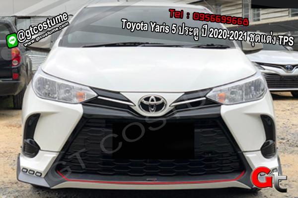 แต่งรถ Toyota Yaris 5 ประตู ปี 2020-2021 ชุดแต่ง TPS