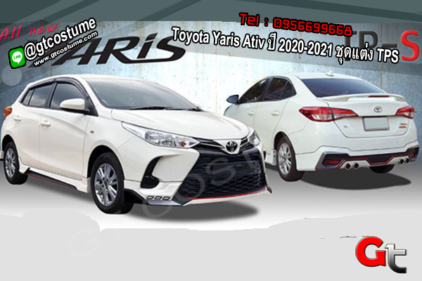 แต่งรถ Toyota Yaris Ativ ปี 2020-2021 ชุดแต่ง TPS