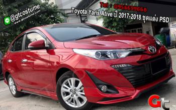 แต่งรถ Toyota Yaris Ative ปี 2017-2018 ชุดแต่ง PSD