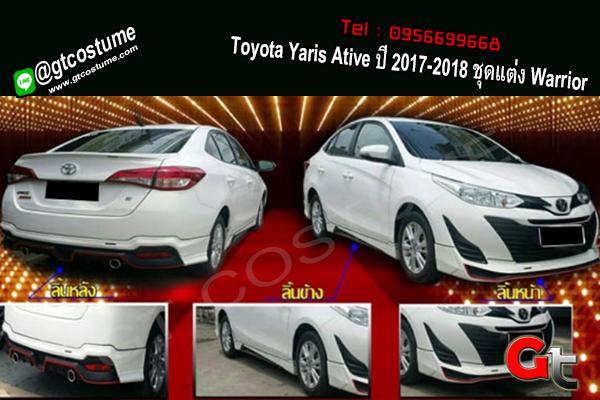 แต่งรถ Toyota Yaris Ative ปี 2017-2018 ชุดแต่ง Warrior