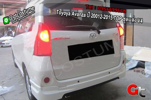 แต่งรถ Toyoya Avanza ปี 2012-2015 TOP ชุดแต่ง V4