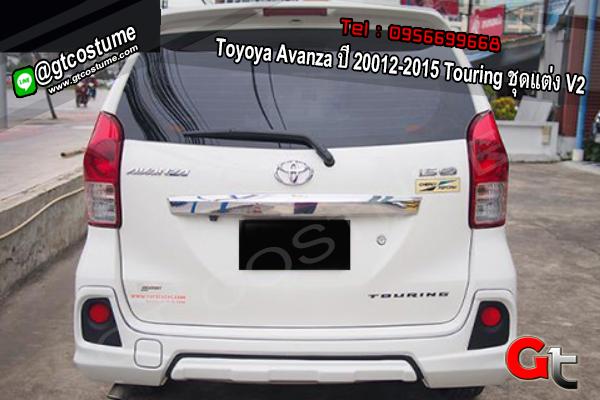 แต่งรถ Toyoya Avanza ปี 2012-2015 Touring ชุดแต่ง V2
