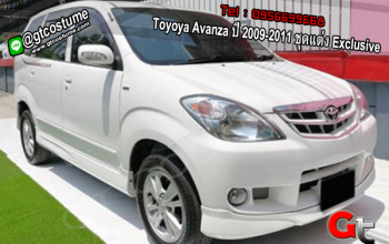 แต่งรถ Toyoya Avanza ปี 2009-2011 ชุดแต่ง Exclusive