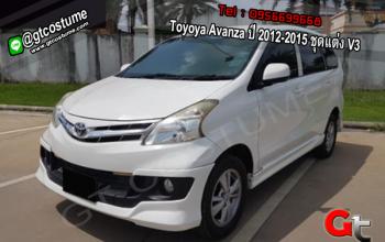 แต่งรถ Toyoya Avanza ปี 2012-2015 ชุดแต่ง V3