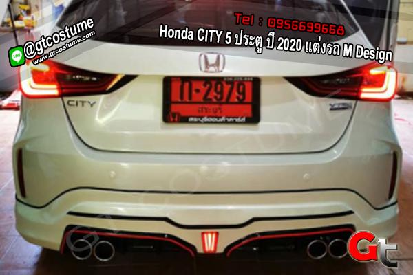 แต่งรถ Honda CITY 5 ประตู ปี 2020 แต่งรถ M Design