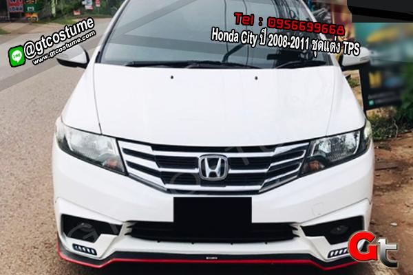 แต่งรถ Honda City ปี 2008-2011 ชุดแต่ง TPS