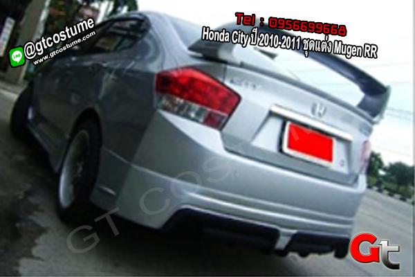 แต่งรถ Honda City ปี 2010-2011 ชุดแต่ง Mugen RR