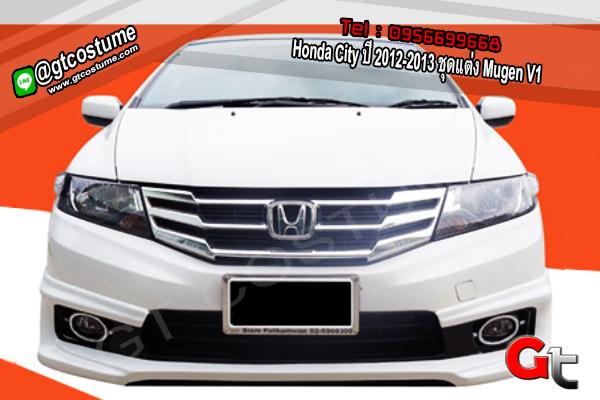 แต่งรถ Honda City ปี 2012-2013 ชุดแต่ง Mugen V1