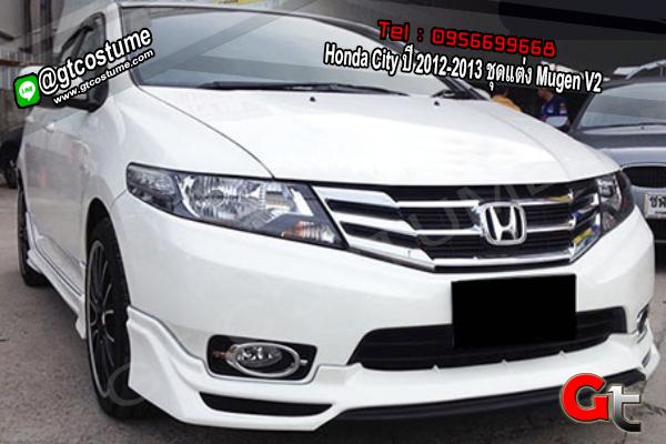 แต่งรถ Honda City ปี 2012-2013 ชุดแต่ง Mugen V2