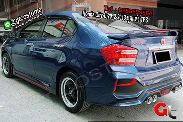 แต่งรถ Honda City ปี 2012-2013 ชุดแต่ง TPS