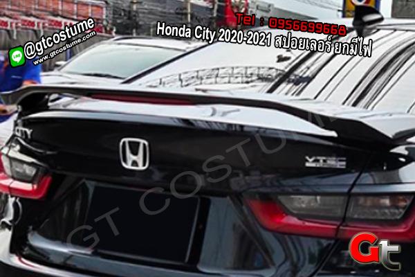 แต่งรถ Honda City 2020-2021 สปอยเลอร์ ยกมีไฟ