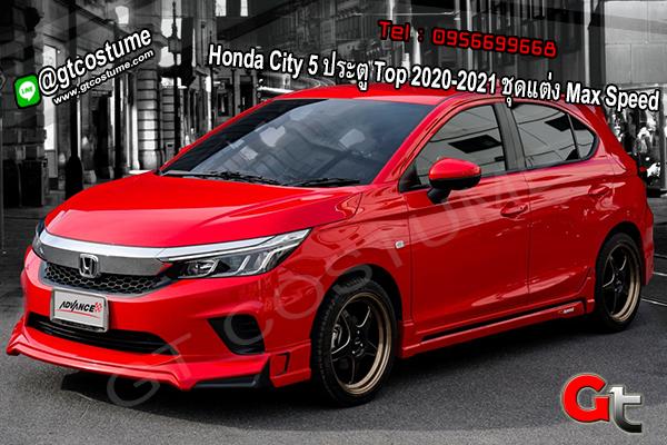 แต่งรถ Honda City 5 ประตู Top 2020-2021 ชุดแต่ง Max Speed