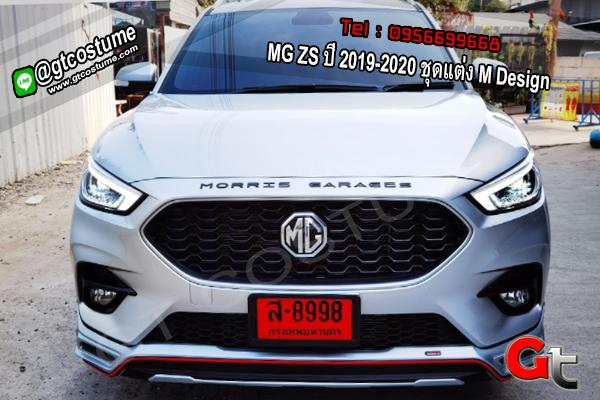 แต่งรถ MG ZS ปี 2019-2020 ชุดแต่ง M Design