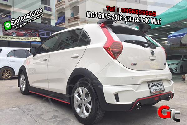 แต่งรถ MG3 2015-2016 ขุดแต่ง BK Mini