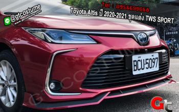 แต่งรถ Toyota Altis ปี 2020-2021 ชุดแต่ง TWS SPORT