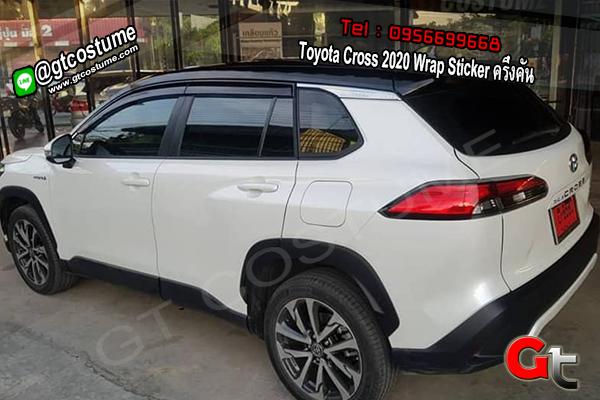 แต่งรถ Toyota Cross 2020 Wrap Sticker ครึ่งคัน