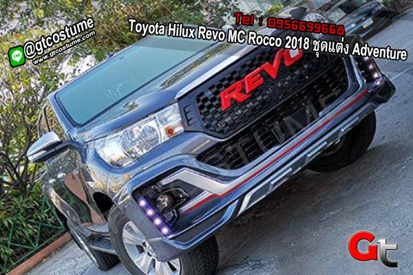 แต่งรถ Toyota Hilux Revo MC Rocco 2018 ชุดแต่ง Adventure
