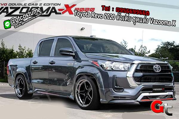 แต่งรถ Toyota Revo 2020 ตัวเตี้ย ชุดแต่ง Vazooma X
