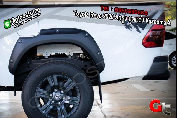 แต่งรถ Toyota Revo 2020 ยกสูง ชุดแต่ง Vazooma X