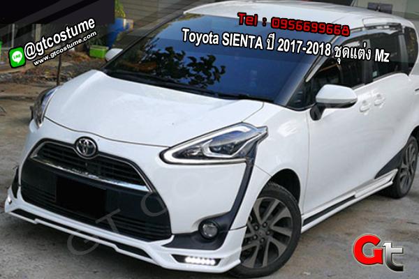 แต่งรถ Toyota SIENTA ปี 2017-2018 ชุดแต่ง Mz