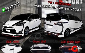 แต่งรถ Toyota SIENTA ปี 2017-2018 ชุดแต่ง S Sport