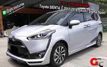 แต่งรถ Toyota SIENTA ปี 2017-2018 ชุดแต่ง Sigma Sport
