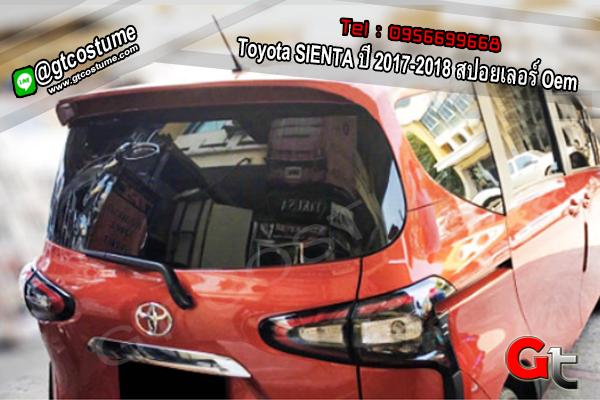 แต่งรถ Toyota SIENTA ปี 2017-2018 สปอยเลอร์ Oem