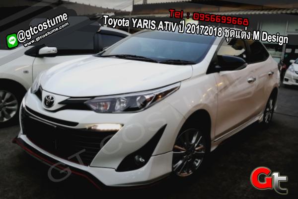 แต่งรถ Toyota YARIS ATIV ปี 2017-2018 ชุดแต่ง M Design