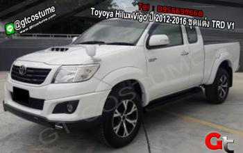 แต่งรถ Toyoya Hilux Vigo ปี 2012-2016 ชุดแต่ง TRD V1
