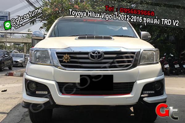 แต่งรถ Toyoya Hilux Vigo ปี 2012-2016 ชุดแต่ง TRD V2