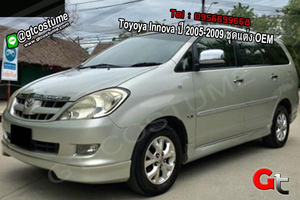 แต่งรถ Toyoya Innova ปี 2005-2009 ชุดแต่ง OEM