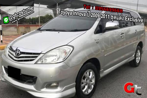 แต่งรถ Toyoya Innova ปี 2009-2011 ชุดแต่ง Exclusive