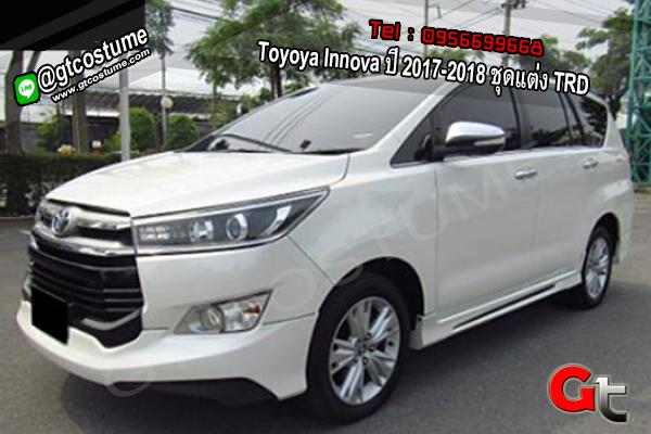 แต่งรถ Toyoya Innova ปี 2017-2018 ชุดแต่ง TRD