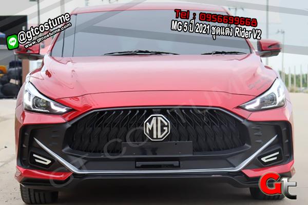 แต่งรถ MG 5 ปี 2021 ชุดแต่ง Rider V2