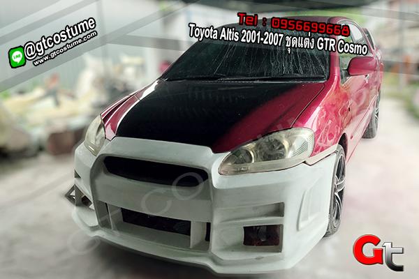 แต่งรถ Toyota Altis 2001-2007 ชุดแต่ง GTR Cosmo