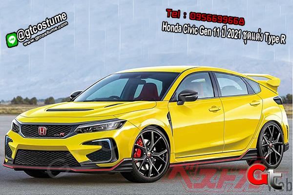 แต่งรถ Honda Civic Gen 11 ปี 2021 ชุดแต่ง Type R