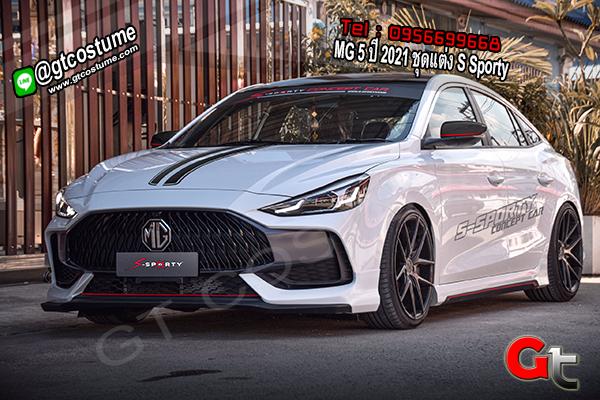 แต่งรถ MG 5 ปี 2021 ชุดแต่ง S Sporty