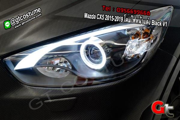 แต่งรถ Mazda CX5 2015-2019 โคมไฟหน้าแต่ง Black V1