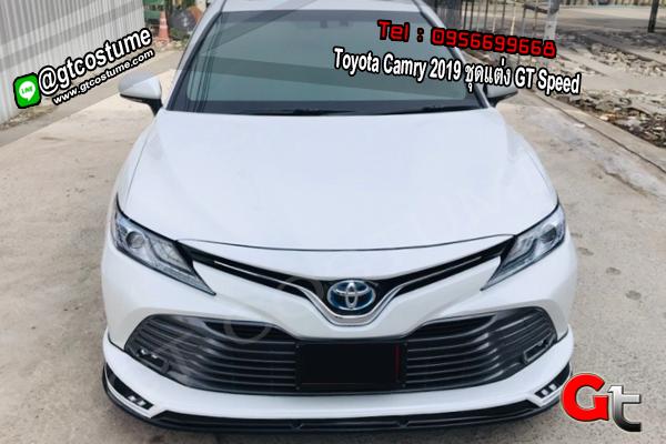 แต่งรถ Toyota Camry 2019 ชุดแต่ง GT Speed