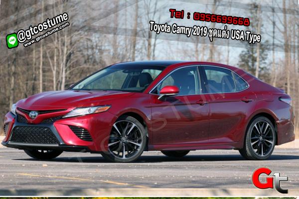 แต่งรถ Toyota Camry 2019 ชุดแต่ง USA Type