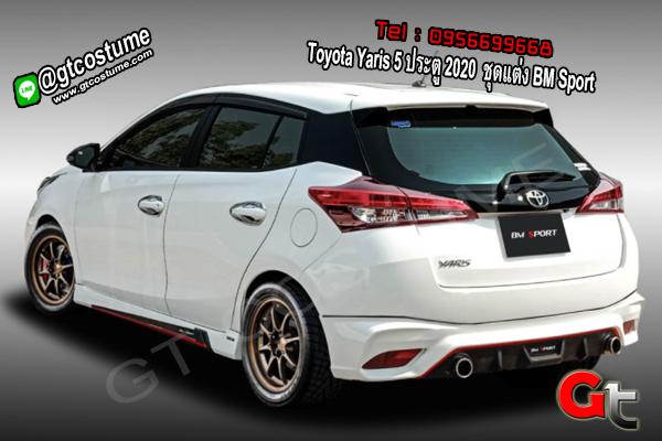 แต่งรถ Toyota Yaris 5 ประตู 2020 ชุดแต่ง BM Sport