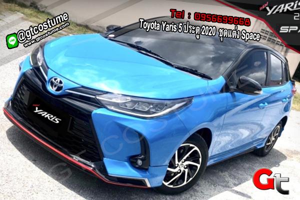 แต่งรถ Toyota Yaris 5 ประตู 2020 ชุดแต่ง Space
